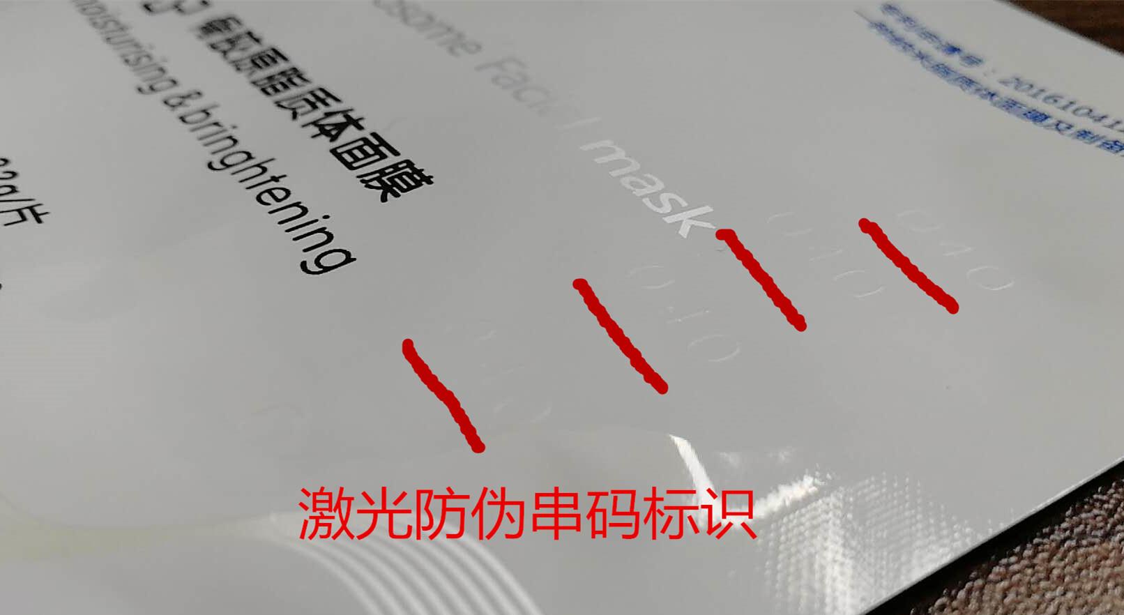 九立德面膜如何识别防伪标签真假